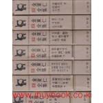 김동인전집 1-7 전7권 완질