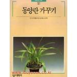 빛깔있는 책들 203-4 - 동양란 가꾸기