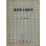 잠종학고전연구-저자서명본
