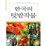 한국의 텃밭작물
