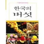 한국의 버섯