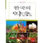 한국의 약초