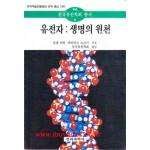 유전자 생명의 원천