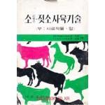 소 젖소 사육기술 부- 사료작물 말