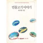 민물고기 이야기