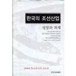 한국의 조선산업