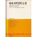 대우학술총서12 - 현대과학철학 논쟁