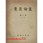 동아논총 제2집 상권 1964