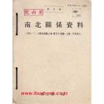 남북관계자료-1979년 1.19대북제의 이후 쌍방의 의제.주장.성명원문