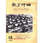 교육평론 1964년 12월호 통권 74호
