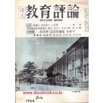 교육평론 1964년 07월호 통권 69호