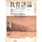 교육평론 1964년 02월호 통권 64호