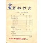 수도교육 1964년 통권 6호