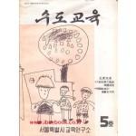 수도교육 1964년 통권 5호