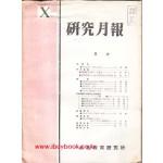 연구월보 1964년 04월호 통권 10호