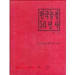 한국농정50년사 제2권
