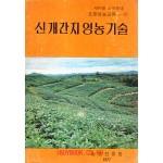 새마을 소득증대 표준영농교본 - 신 개간지 영농기술