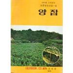 새마을 소득증대 표준영농교본 - 양잠