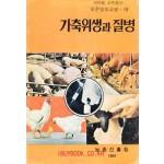 새마을 소득증대 표준영농교본 - 가축위생과 질병
