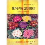 표준영농교본 - 꽃가꾸기와 화단만들기