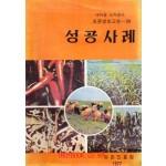 새마을 소득증대 표준영농교본 - 성공사례