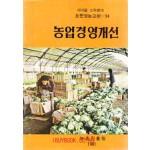 새마을 소득증대 표준영농교본 - 농업경영개선