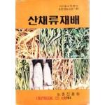 새마을 소득증대 표준영농교본 - 산채류재배