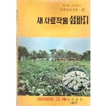 새마을 소득증대 표준영농교본 - 새사료작물 섬바디