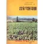 새마을 소득증대 표준영농교본 - 섬유작물재배