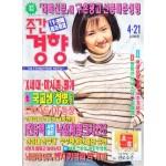 주간경향 1994년 4월21일 제1304호
