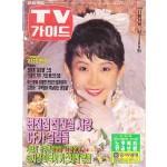 TV 가이드 1992년 11월14일 제579호
