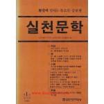 실천문학 1984년 제1권 증보판 -역사에 던지는 목소리