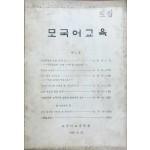 모국어교육 제1호