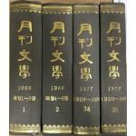 월간문학 1968년 11월 창간호부터 1977년 105호까지 전105권 합본호