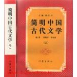 간명중국고대문학 상.하 전2권 완질-중국어