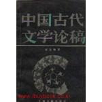 중국고대문학논고-중국어표기