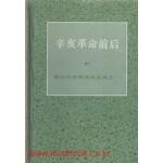 신해혁명전후-중국어표기