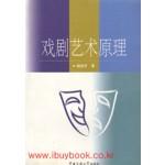 희극예술원리-중국어표기