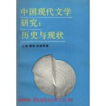 중국현대문학연구-중국어표기
