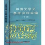 중국문학사참고자료간편 상.하 전2권완질-중국어표기