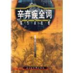 신기질전사 색인및교감-중국어표기