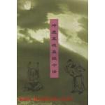 중허지덕진경금역-중국어표기