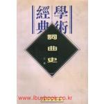 사곡사-중국어표기