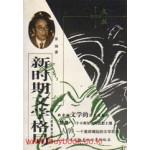 신시기문학격국-중국어표기