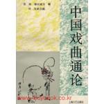 중국희곡통론-중국어표기