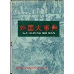 외국대사전-중국어표기