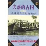 실락원고국-중국어표기