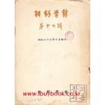 조선학보 제17집-일본어표기