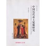 중국역대제왕면복연구 - 중국어표기