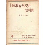 일본정치 외교사 자료선 - 일본어표기